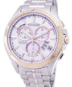 市民エコドライブ BY0054 57A チタン アナログ メンズ腕時計
