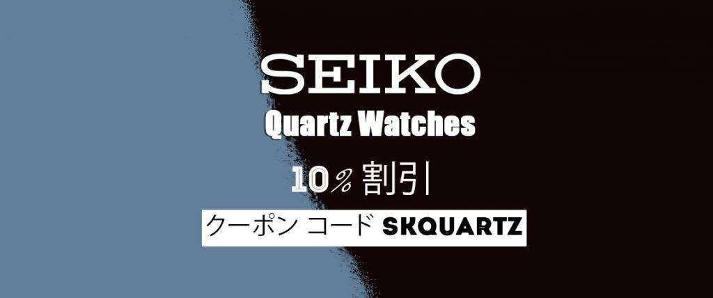 Seiko Quartz